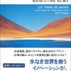 「石油」争奪の時代から「水」争奪の時代へ!?  地球規模の難題を克服する道を示す一冊。 『水危機を乗り越える!』