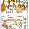 【犬漫画】滝のあるカフェで大型犬三昧