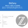 【保存版】BitZeny購入のBTC,MONA調達にオススメの国内取引所ランキング