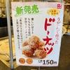 子母口の丸亀製麺で売っている「うどーなつ」をゲット!