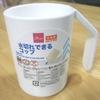 【ダイソー 100均 便利グッズ】水切りコップが便利すぎて即買いしました。