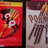 ポッキー食おうぜ~!