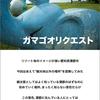 豊橋アートイベントseboneで写真展開催!『ガマゴオリクエスト』