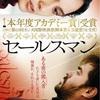映画『セールスマン』感想 2017年のアカデミー外国語映画賞受賞作が登場!