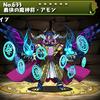 【パズドラ】義侠の魔神将アモンの入手方法や進化素材、スキル上げや使い道情報!