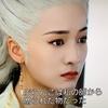 白華の姫 44話『ぶらんこと風鈴』