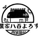 街から一番近い田舎 丹波篠山 茅葺き古民家で農ある暮らし 日帰り・宿泊体験はじめました
