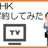 【意外と簡単】NHKの解約方法 - 生活を見る