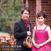 高橋和彦先生 CD発売&発売記念コンサート!