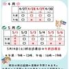 ☆☆4月・5月の診療変更について☆☆
