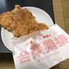 【世界初?!】台湾カフェドライブスルー店に行ってきた【台楽茶&台楽鶏排】