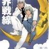 秋田禎信とかいうコラボ・ノベライズ大好きおじさん エロゲから国民的漫画まで