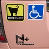 N-BOXの車中泊改造(その4)