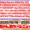 2020/10/18~2020/10/24の注目ゲームニュースまとめ!#9