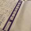 寄席はコスパ最高のエンタメ―寄席2DAYS2日目・上野鈴本演芸場6月上席(夜)―