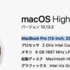 MacでSDカードにRaspberry Pi用のイメージを書き込む方法