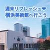 年パス保持者が語る横浜美術館のすすめ