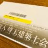 【資格】建築士会からの封書