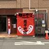 Deco (Musashi-Kosugi, Kawasaki)