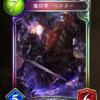 【シャドウバース】第4弾「神々の騒嵐」カード感想6(ネクロマンサー編)