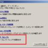 8/13日のWindows Update 全く起動しない場合や修復、セーフモード起動もできない場合のできる限りの対処