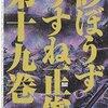 6月26日発売の注目マンガ