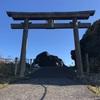 噴火口全域が御神体 伊豆大島三原神社