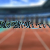 『風が強く吹いている』感想、お前ら箱根駅伝ちゃんと見たことあんの?