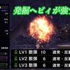 【MHW】強すぎる「鑑定武器」専用ビルド紹介:散弾ヘビィ編