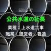 上水道工事の普通経営者!【公共水道の社長】と呼ばれる職業を分析!