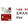 【迷ったらこれ!】学生さんや初めて持つ方におススメのクレジットカード!! その①
