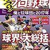今日のカープ本:『がっつり!プロ野球(19) 2017年 12/25 号』