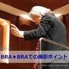 BRA★BRAで栗田博文さんを撮影してみたいあなたへ