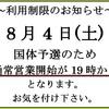 【再告知】8月4日の利用制限について