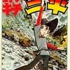 釣りキチ三平  6・7巻の感想   漫画で読める毛バリ釣り  そんなお手本のような作品