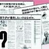 原子力PA方策−世論対策マニュアル
