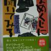 都筑道夫「なめくじに聞いてみろ」(扶桑社文庫)-1