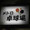 神戸・「メトロこうべ」の卓球場
