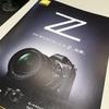 ニコンのフルサイズミラーレスカメラ正式発表だったので・・・