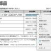 PDFがコピーできない!Google Chromeの拡張機能「PDF Viewer」を使えばサクっと解決