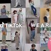 WEARとTikTok、初のコラボキャンペーンを本日より実施、 最大10万円分のZOZOポイントをプレゼント 〜 WEARとTikTokに「#春夏コーデ」を投稿し、ファッションを楽しもう! 〜