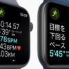 Apple Watchでフルマラソンする時に気をつける6つの事