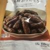 ファミリーマート『胡麻の風味豊かな黒糖かりんとう』を食べてみた!