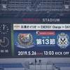 2019 J1 第13節 横浜F・マリノス ー ジュビロ磐田