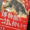 博物館に初もうで イノシシ 勢いのある年に@東京国立博物館・感想
