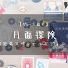 【ゲーム紹介】月面探険(宇宙兄弟スペシャルエディション)