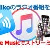 Radikoを録音してApple Musicでオンライン・オフライン再生できるか試してみた【更新2】