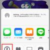 【1Password】iphoneのsafari上で自動ログイン設定方法!!