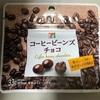コーヒー豆を食べる
