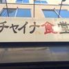 千葉県内ラーメン屋 チャイナ食堂 ☆105軒目☆